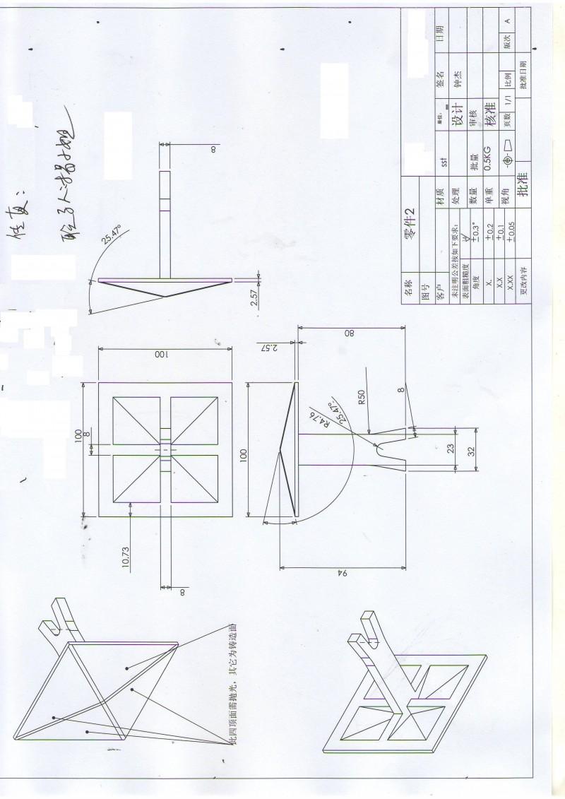 零件手绘三视图