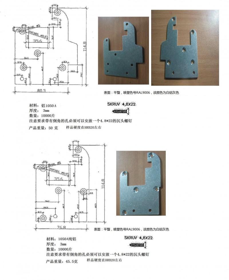 铝冲压件制品[1]