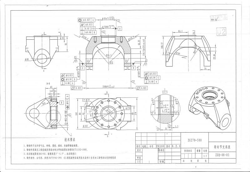 我公司因生产需要,需要采购一批转向节支承座; 要求: 1、材质:ZG270-500; 2、技术要求:技术要求:铸钢件不允许有气孔、砂眼、裂纹、夹渣等铸造缺陷; 3、产品规格:长238mm,具体规格见图纸; 4、采购量:10件样品,产品合格后长期采购; 5、用途:挖掘机; 请可以供应的厂家与我们联系;