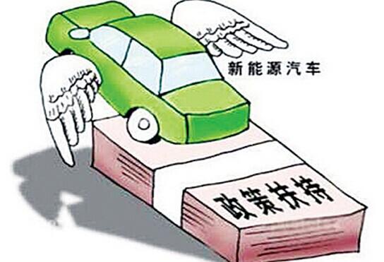 新能源汽车的财政补助细节亟需完善
