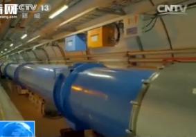 欧洲大型强子对撞机三月重新启动 (227播放)