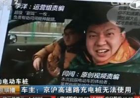 尴尬的电动车桩 车主:京沪高速路充电桩无法使用 (225播放)