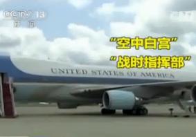 """美国:神秘的""""空军一号"""" (224播放)"""