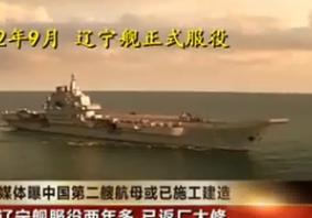 媒体曝中国第二艘航母或已施工建造 (236播放)