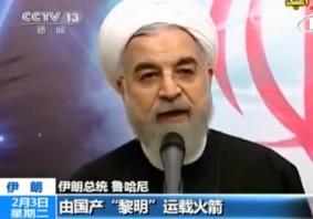 """伊朗:国产""""黎明""""卫星成功发射 (224播放)"""