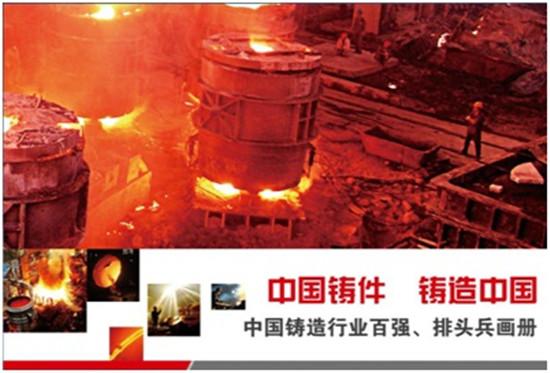 """铸造对国民经济的作用和影响,中国铸造协会传媒工作部联合中国工业报,《铸造》、《铸造技术》、《中国铸造装备与技术》、《金属加工》、《铸造工程》《特种铸造及有色合金》和《热加工工艺》杂志社,以影响力、贡献量和认可度为参考指标,经过近两个月的汇总、筛选、审核,选评出以下""""中国铸造行业2014年度十大新闻""""。 1、我国铸造工作者共同创建了自己的盛典——中国铸造节  2014年5月16~22日,历时一周的""""首届中国铸造节""""在万众瞩目中盛装亮相。"""