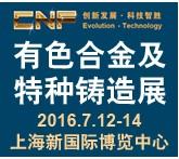 2016中国有色合金及特种铸造展览会 (4)