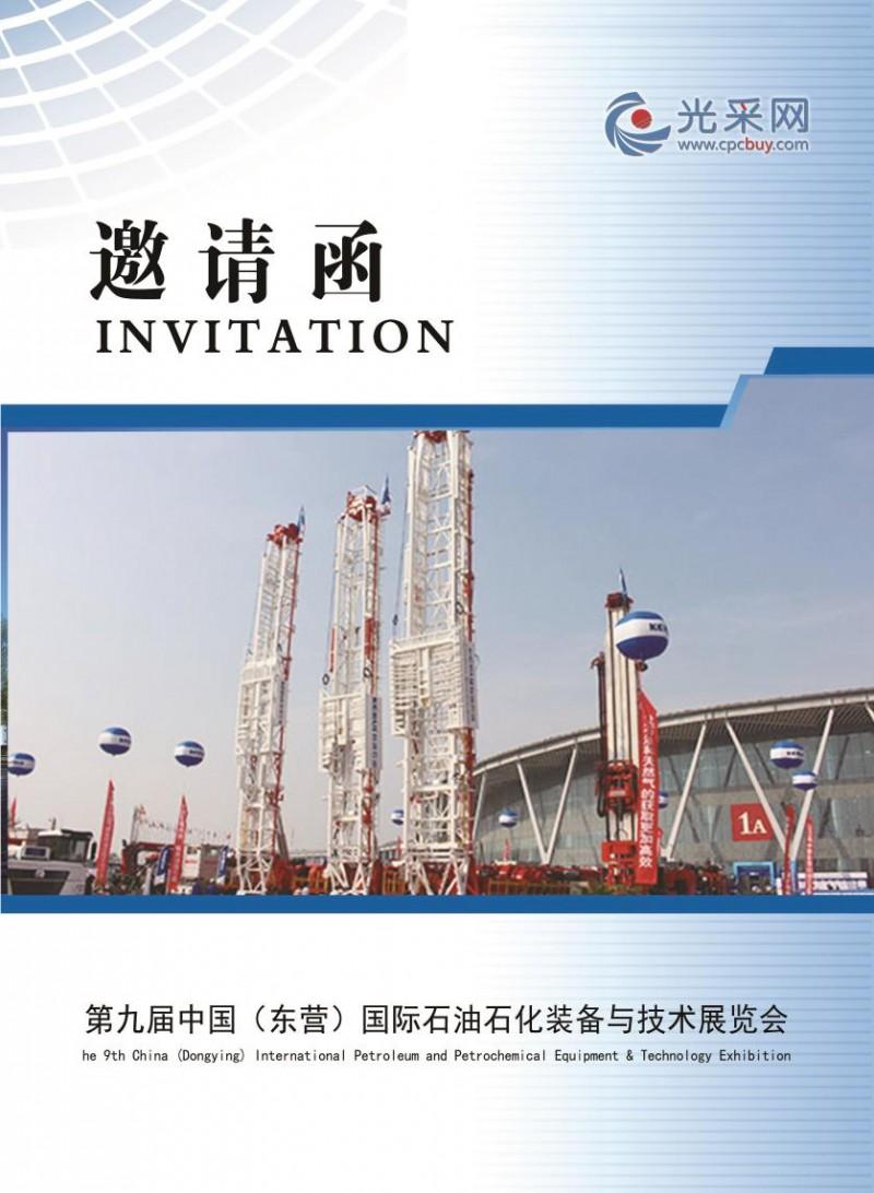 第九届中国(东营)国际石油化工装备展参邀请函(1)0000