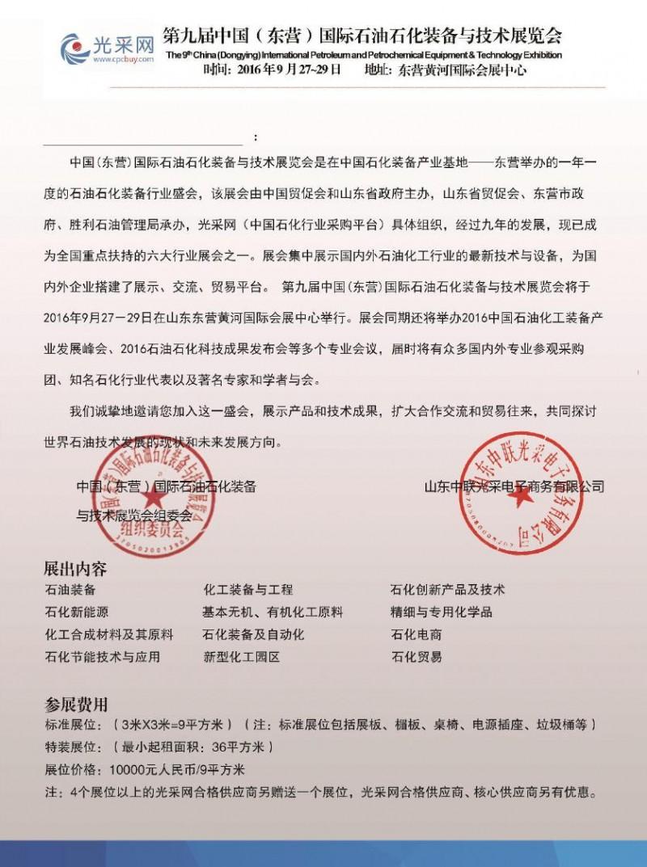 第九届中国(东营)国际石油化工装备展参邀请函(1)0001