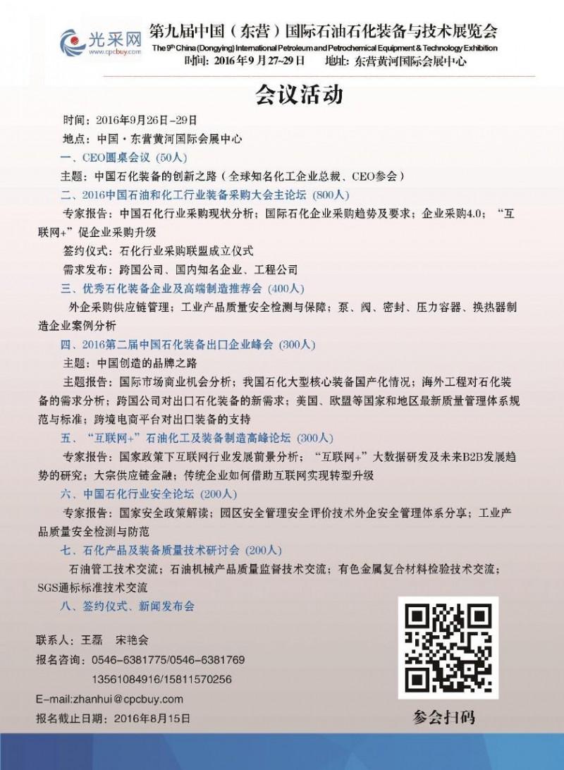 第九届中国(东营)国际石油化工装备展参邀请函(1)0002