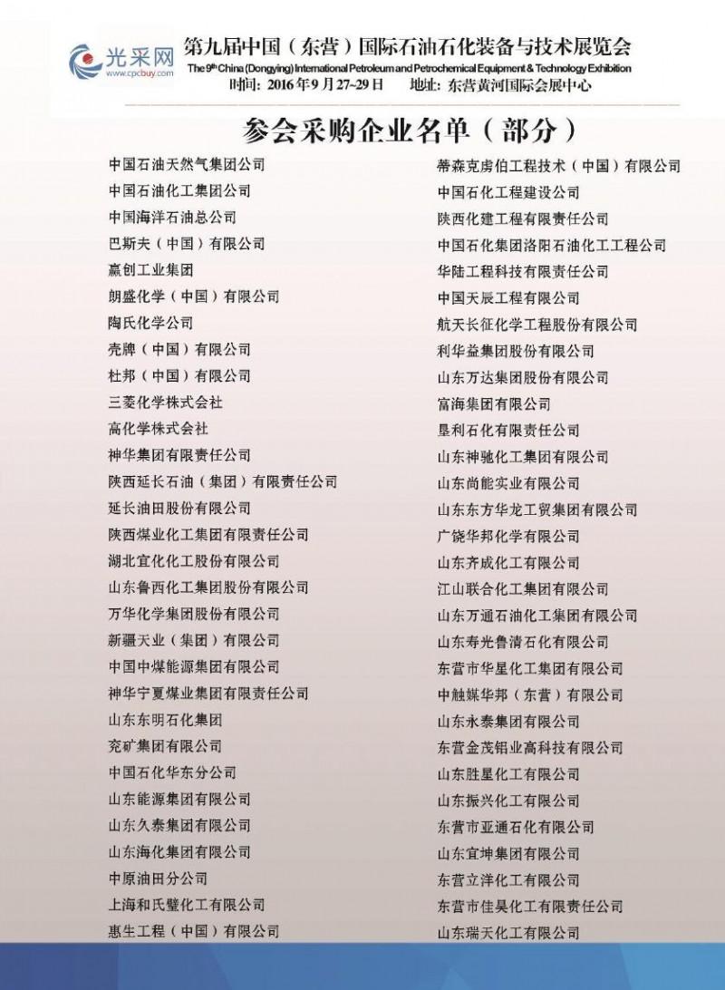 第九届中国(东营)国际石油化工装备展参邀请函(1)0003