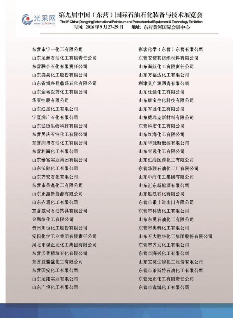 第九届中国(东营)国际石油化工装备展参邀请函(1)0005