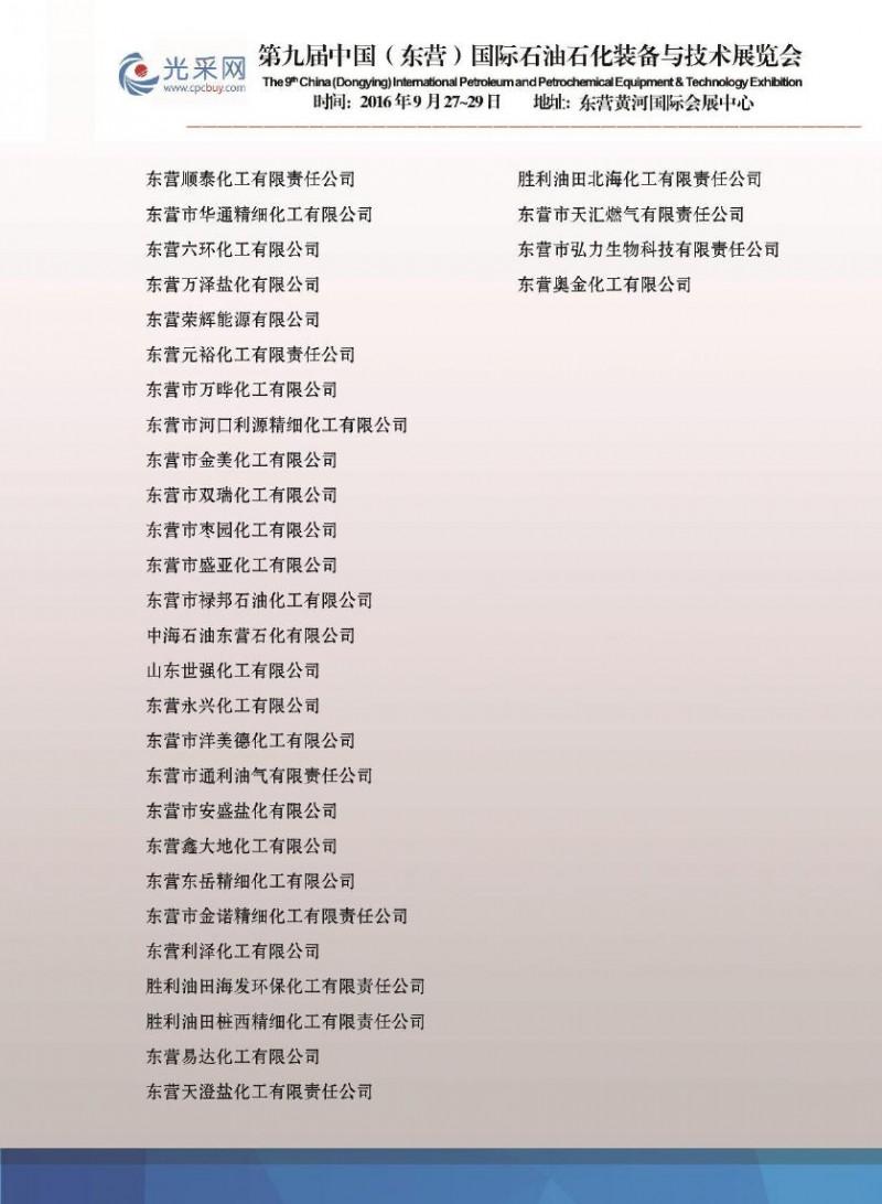 第九届中国(东营)国际石油化工装备展参邀请函(1)0006