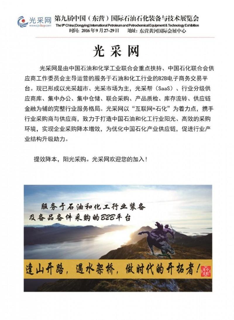 第九届中国(东营)国际石油化工装备展参邀请函(1)0007