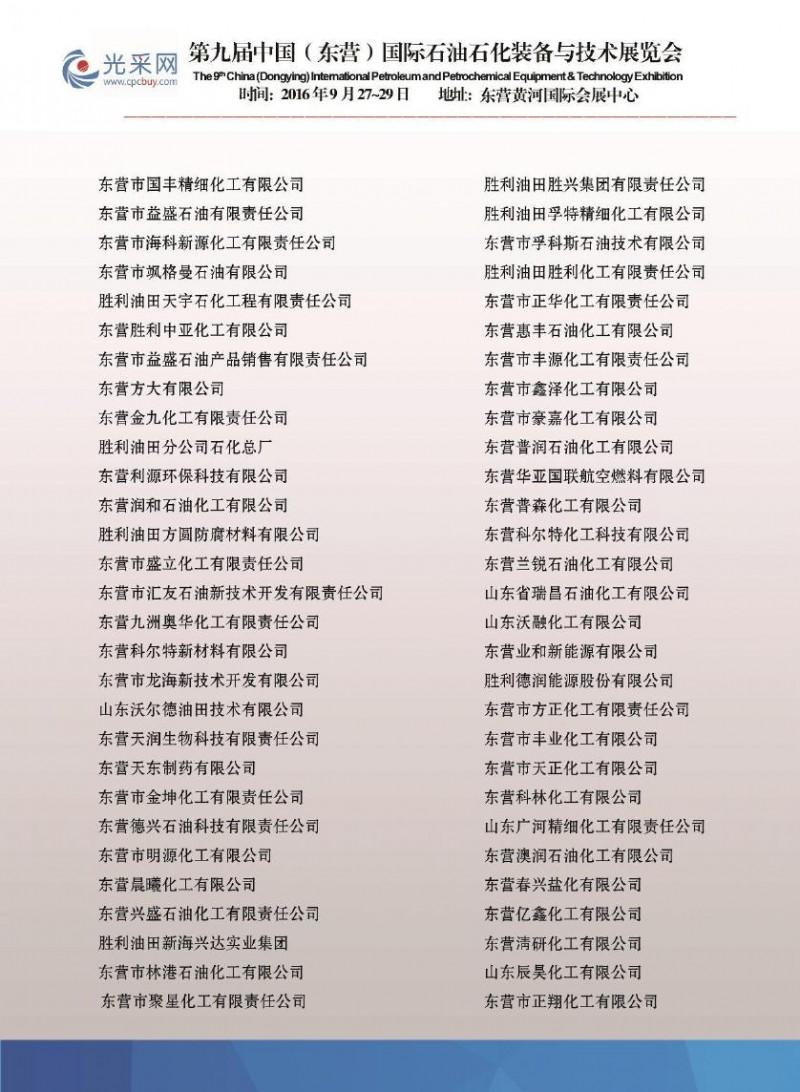 第九届中国(东营)国际石油化工装备展参邀请函(1)0004