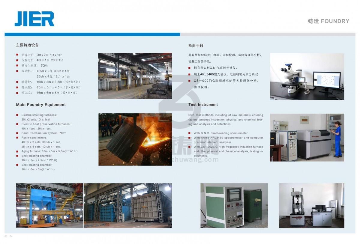 济南二机床铸造公司样本-1-3