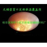 发热剂 冒口发热剂 合金钢发热剂 dfc-600发热剂