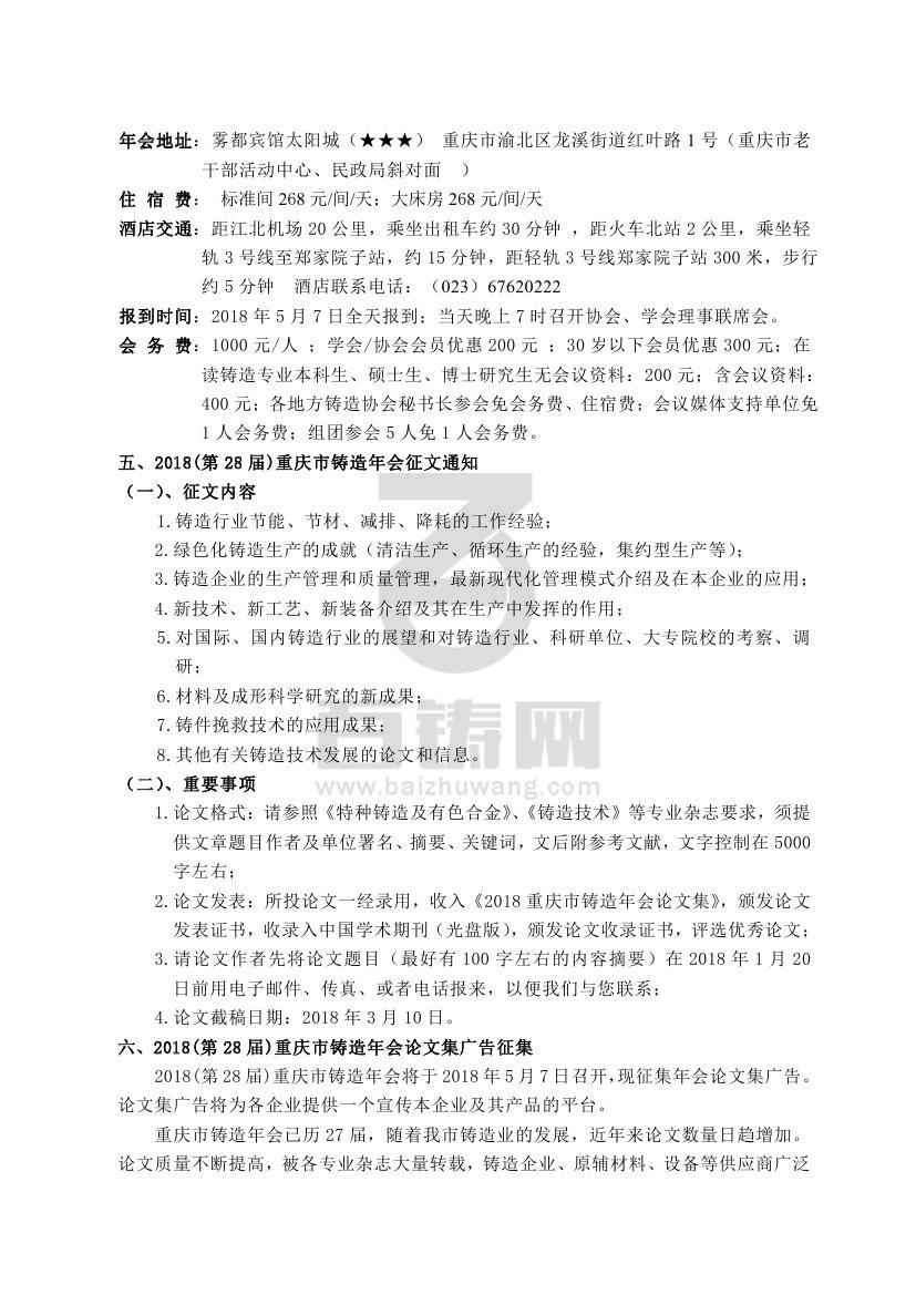 2018重庆市铸造年会邀请函20171123(1)0001