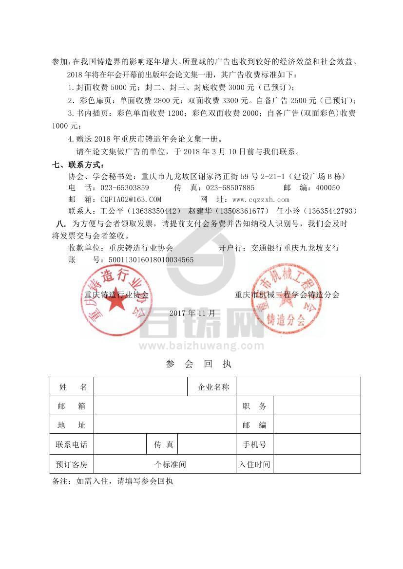 2018重庆市铸造年会邀请函20171123(1)0002
