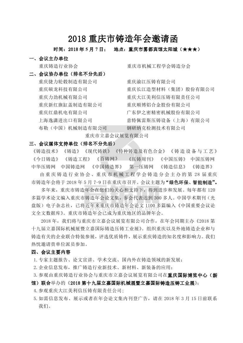 2018重庆市铸造年会邀请函20171123(1)0000