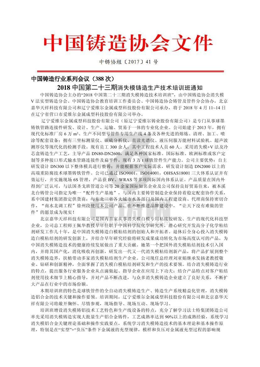 2018年中国第二十三期消失模生产技术培训班0000