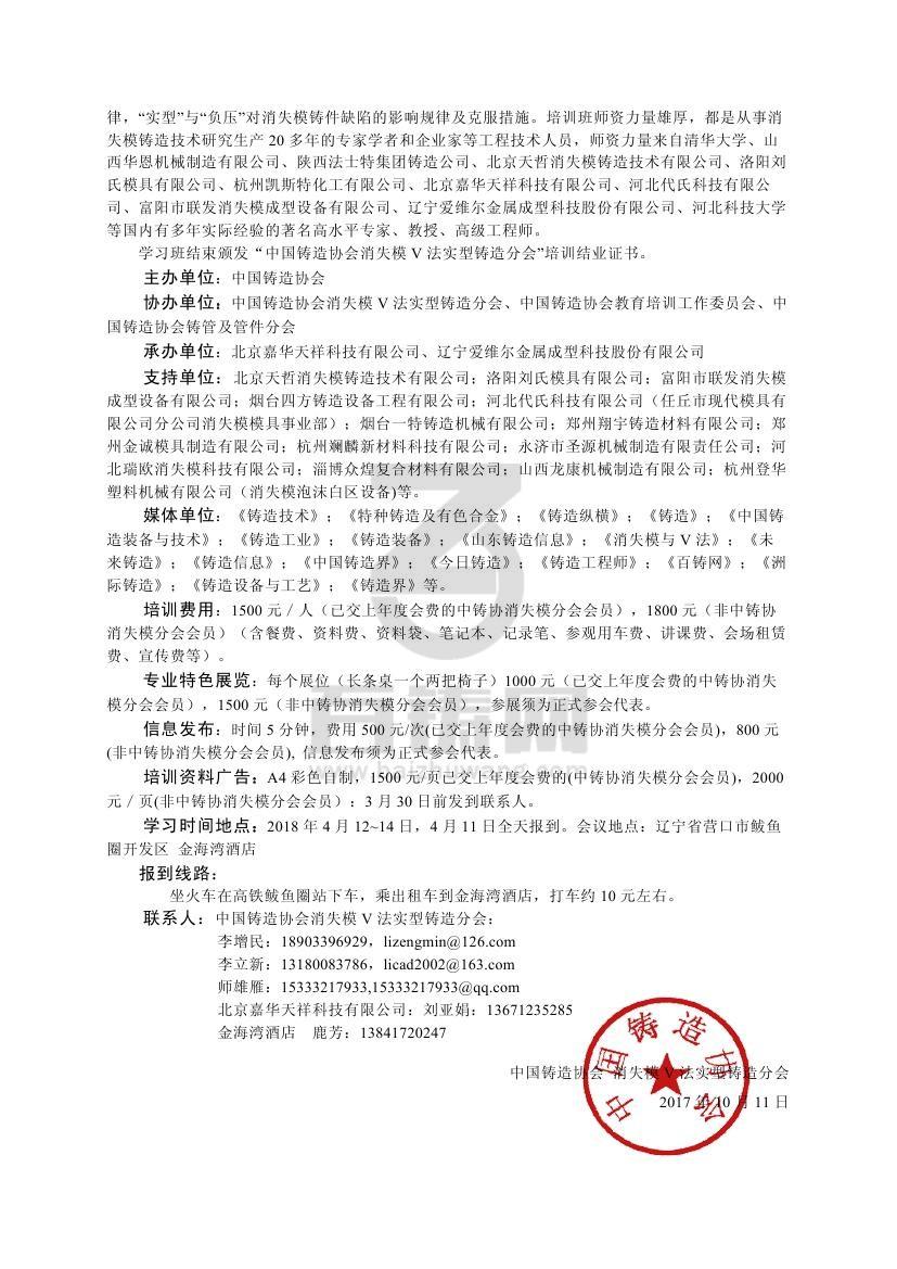 2018年中国第二十三期消失模生产技术培训班0001