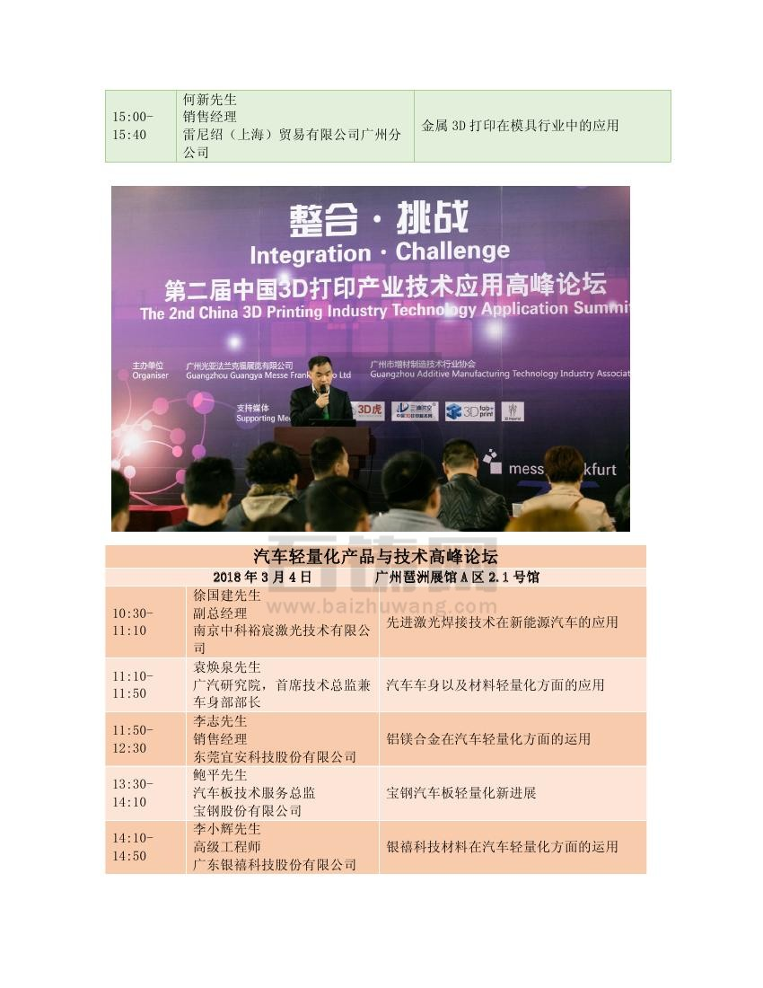 !明天发!需发布的文章 记得发链接给我~群英荟萃,汇集行业智慧,激发增减材技术创新,精彩尽在广州国际模具暨3d打印展(1)0002