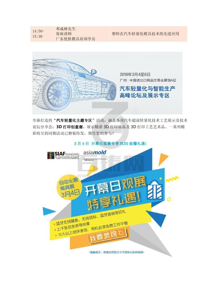!明天发!需发布的文章 记得发链接给我~群英荟萃,汇集行业智慧,激发增减材技术创新,精彩尽在广州国际模具暨3d打印展(1)0003
