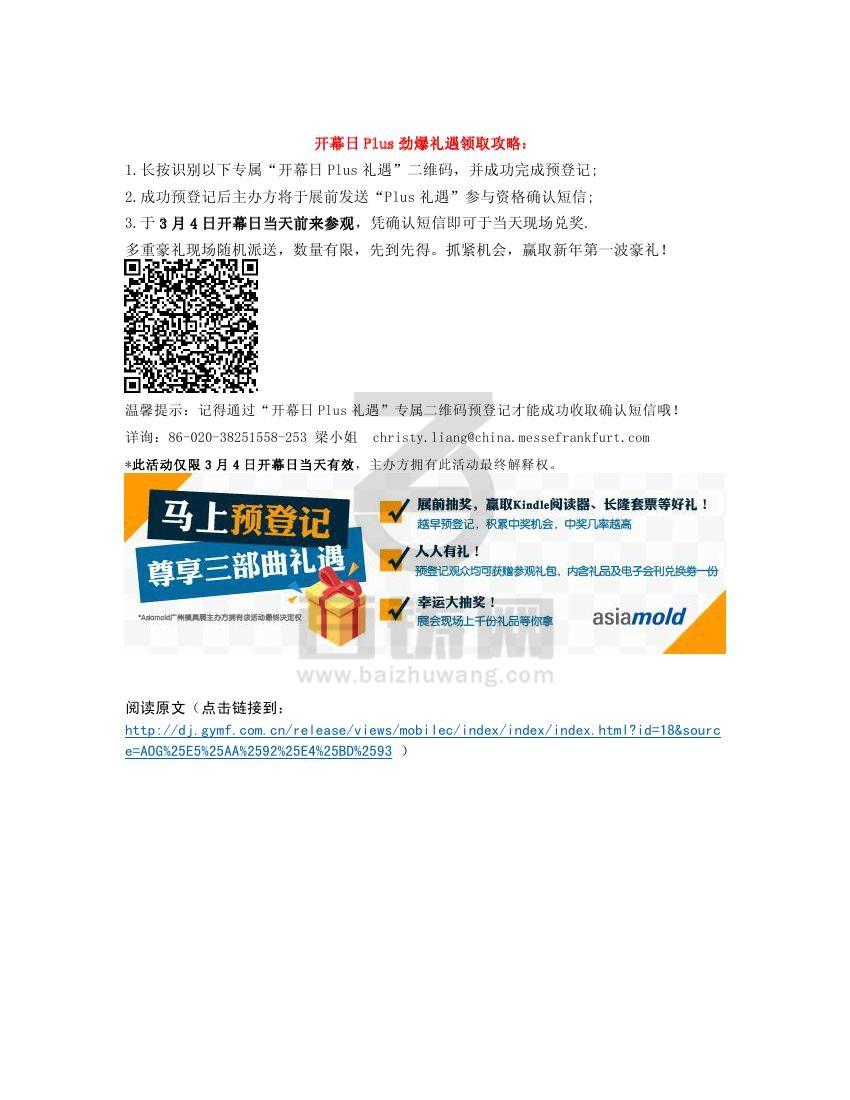 !明天发!需发布的文章 记得发链接给我~群英荟萃,汇集行业智慧,激发增减材技术创新,精彩尽在广州国际模具暨3d打印展(1)0004