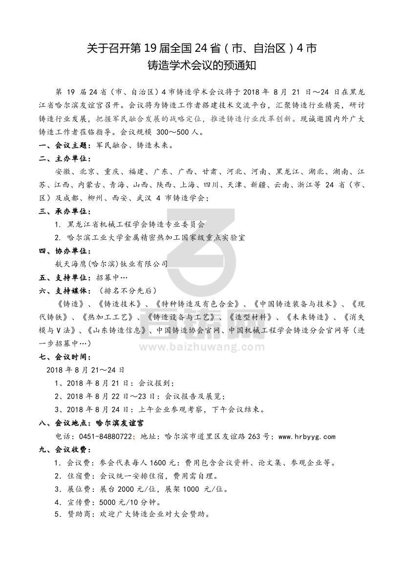 关于召开第19届全_ 国24省(市、自治_区 )4市铸造学术会议的预 通知(哈尔滨)0000