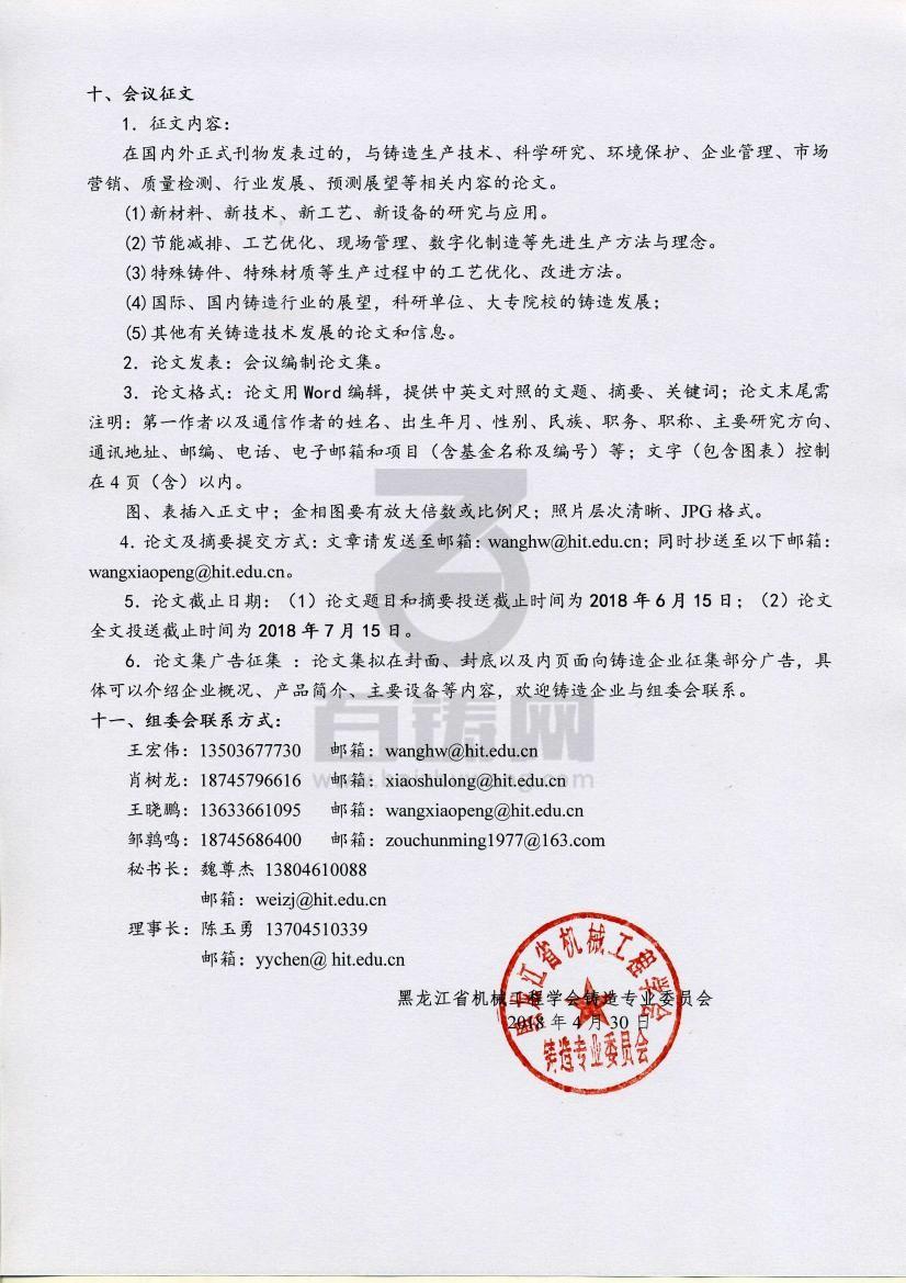 关于召开第19届全_ 国24省(市、自治_区 )4市铸造学术会议的预 通知(哈尔滨)0001