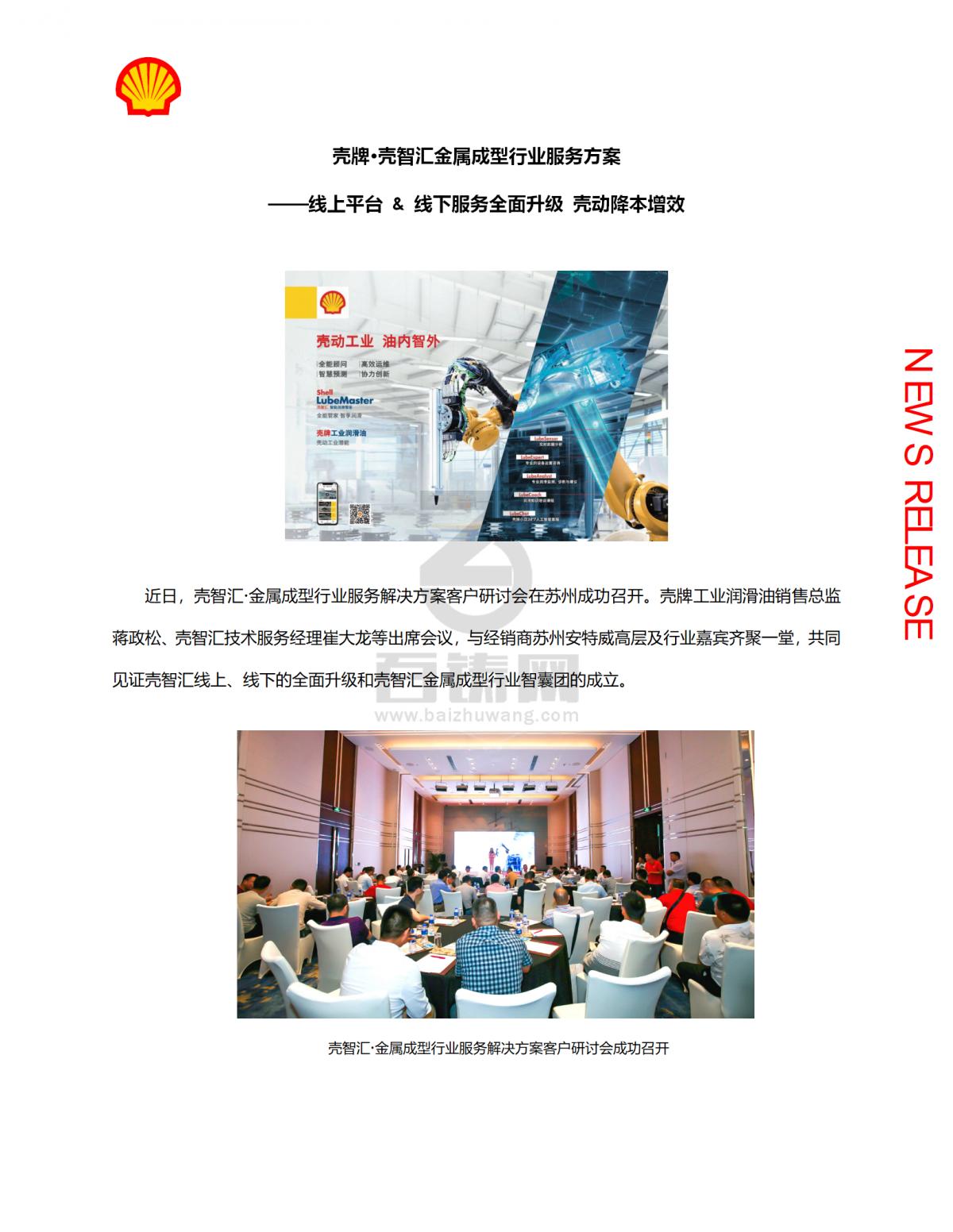to+网站发布_壳智汇金属成型行业服务解决方案客户研讨会_final_0923_powt_01