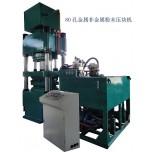 高产量自动金属非金属粉末成型压块机Y河南鑫源设计工艺精湛