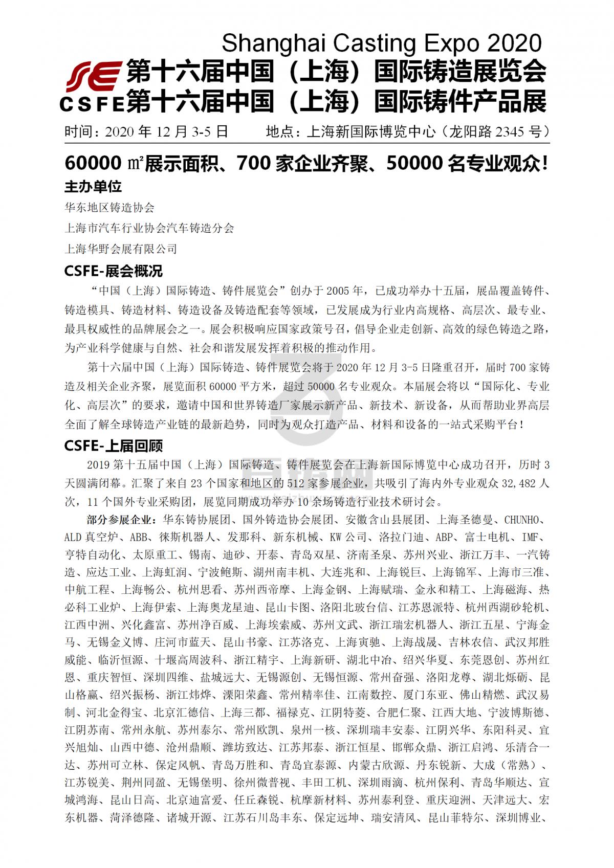 2020第十六届中国(上海)国际铸造展览会_01
