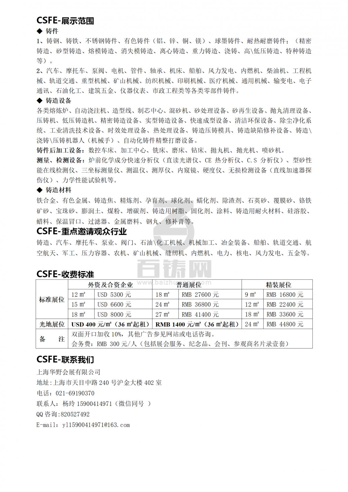 2020第十六届中国(上海)国际铸造展览会_03